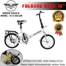 Swiss Eagle Bike จักรยานพับได้ จักรยานพกพา ล้อ 16 นิ้ว รุ่น 16g (ขาว) By Icentrix Mall.