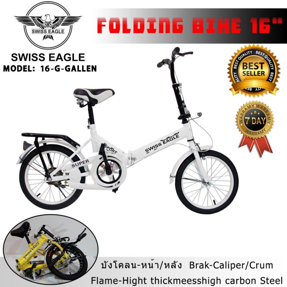 SWISS EAGLE Folding BIKE จักรยานพับได้ จักรยานพกพา จักรยาน ล้อ 16 นิ้ว รุ่น 16G