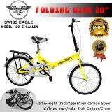 ขาย Swiss Eagle Bike จักรยานพับได้ จักรยานพกพา ล้อ 20 นิ้ว รุ่น 20G 20R เหลือง Swiss Eagle ผู้ค้าส่ง