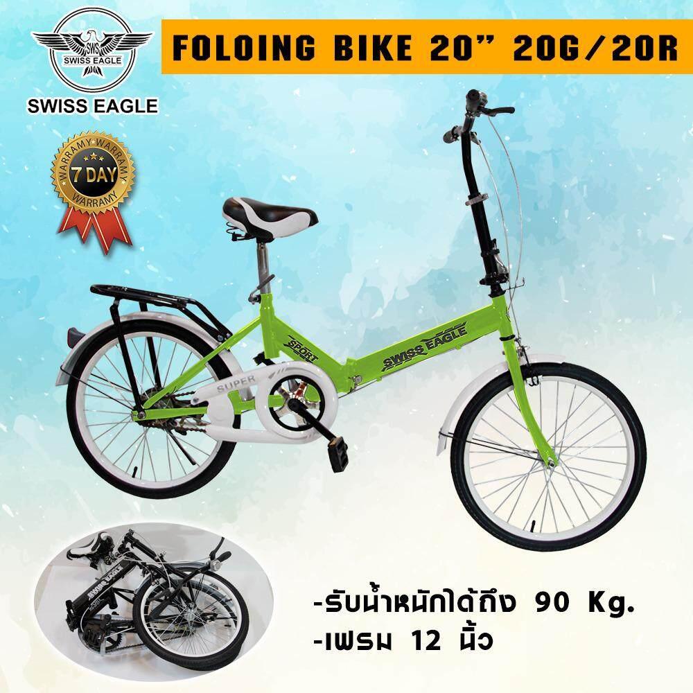 SWISS EAGLE BIKE จักรยานพับได้ จักรยานพกพา ล้อ 20 นิ้ว รุ่น 20G/20R