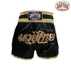 ขาย Thai Battle Champ Lumpinee กางเกงมวย Muay Thai Boxing Shorts สีดำขลิปทอง เป็นต้นฉบับ