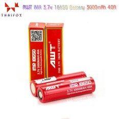 ขาย Thaifox ถ่านชาร์จ Awt Imr 18650 3000Mah 40A สีแดง 2 ก้อน ออนไลน์ กรุงเทพมหานคร