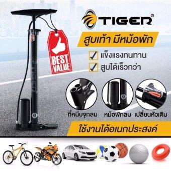 ใหม่! ที่สูบลม TIGER สูบเท้า สูบได้เร็วกว่า มีหม้อพัก เครื่องสูบลม มาตรฐาน คุณภาพสูง ใช้งานได้หลากหลาย ไม่ว่าจะเป็นจักรยาน ลูกบอล หรืออื่นๆอีกมามาย