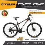 ขาย ฟรีของแถม จักรยานเสือภูเขา Tiger จักรยาน Mountain Bike ล้อ 27 5 นิ้ว พร้อมอุปกรณ์เสริม รุ่น Cyclone กรุงเทพมหานคร ถูก