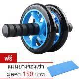 ทบทวน To Fit To Firm ลูกกลิ้งเล่นกล้ามท้อง ล้อบริหารหน้าท้อง สร้าง Six Pacs ซิกแพ็ค แบบล้อคู่ Ab Wheel ขนาด 14 Cm Blue To Fit To Firm