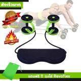 ราคา To Fit To Firm Revoflex Xtreme อุปกรณ์ออกกำลังกาย ลดหน้าท้อง ลดไขมัน กระชับสัดส่วน เล่นได้สนุกสนาน ใน ไทย