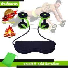ขาย To Fit To Firm Revoflex Xtreme อุปกรณ์ออกกำลังกาย ลดหน้าท้อง ลดไขมัน กระชับสัดส่วน เล่นได้สนุกสนาน ออนไลน์
