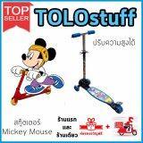 ซื้อ Tolostuff สกู๊ดเตอร์ 3ล้อ สีน้ำเงิน Mickey Mouse สินค้าลิขสิทธิ์แท้ จัดส่งด่วนใน 48 ชม ออนไลน์ ถูก