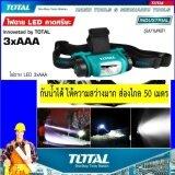 ทบทวน ที่สุด Total Led Headlamp Tcfl 186501 โททัล ไฟฉายคาดหัว Led ใช้ถ่าย3Xaaa กันน้ำได้ ให้ความสว่างมาก ส่องไกล 50 เมตร สำหรับงานหนัก ใช้งานง่าย ปลอดภัย มาตรฐานญี่ปุ่น 1 แพ็ค 1 ตัว