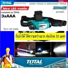 ส่วนลด Total Led Headlamp Tcfl 186501 โททัล ไฟฉายคาดหัว Led ใช้ถ่าย3Xaaa กันน้ำได้ ให้ความสว่างมาก ส่องไกล 50 เมตร สำหรับงานหนัก ใช้งานง่าย ปลอดภัย มาตรฐานญี่ปุ่น 1 แพ็ค 1 ตัว Total