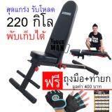 ขาย ม้านั่งปรับระดับ ยกดัมเบล Toughman รุ่น 220 แข็งแกร่ง พับเก็บได้ ฟรี ถุงมือ โปสเตอร์ท่ายก ออนไลน์ ใน Thailand