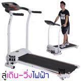 โปรโมชั่น Toughman ลู่เดิน วิ่ง Jogging มอเตอร์ไฟฟ้า รุ่น Light Runner Thailand
