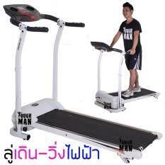 ขาย Toughman ลู่เดิน วิ่ง Jogging มอเตอร์ไฟฟ้า รุ่น Light Runner ออนไลน์