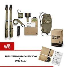 ขาย Trx Force Kit สายออกกำลังกาย อุปกรณ์สร้างซิกแพก สร้างกล้ามเนื้อ รุ่น Force สีน้ำตาล Free คู่มือเทรน 12 สัปดาห์ Dvd 2 แผ่น ผู้ค้าส่ง