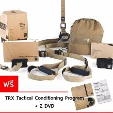 ขาย Trx Force Suspension Training ฟรี ตารางบริหาร 12 สัปดาห์ พร้อม Dvd 2 แผ่น ถูก