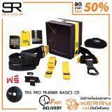 ราคา Trx Pro P3 Suspension Training Kit Free Dvd สายออกกำลังกาย อุปกรณ์สร้างซิกแพก สร้างกล้ามเนื้อ Trx ใหม่
