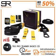 ราคา Trx Pro P3 Suspension Training Kit Free Dvd สายออกกำลังกาย อุปกรณ์สร้างซิกแพก สร้างกล้ามเนื้อ ออนไลน์