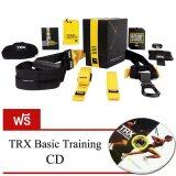 โปรโมชั่น Trx Pro P3 Suspension Training Kit Free Dvd ถูก