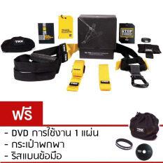 โปรโมชั่น Trx Pro P3 Suspension Training Kit Free Dvd สายออกกำลังกาย อุปกรณ์สร้างซิกแพก สร้างกล้ามเนื้อ Happy T Trx