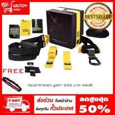 ราคา Trx Pro P3 Suspension Training Kit อุปกรณ์เสริมสร้างกล้ามเนื้อทุกสัดส่วน Sixpack แถมฟรี กระเป๋าคาดเอวออกกำลังกาย
