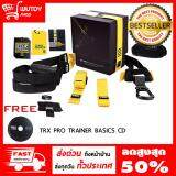ซื้อ Trx Pro P3 Suspension Training Kit อุปกรณ์เสริมสร้างกล้ามเนื้อทุกสัดส่วน Sixpack แถมฟรี Dvd สาธิตการใช้ Trx ใน กรุงเทพมหานคร