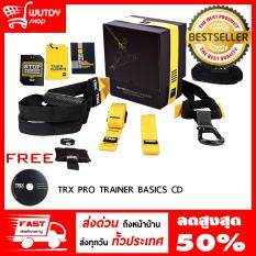 ราคา Trx Pro P3 Suspension Training Kit อุปกรณ์เสริมสร้างกล้ามเนื้อทุกสัดส่วน Sixpack แถมฟรี Dvd สาธิตการใช้ Trx ใหม่ล่าสุด