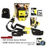 ราคา Trx Training อุปกรณ์เชือกแรงต้าน อุปกรณ์ออกกำลังกาย ของแถมมูลค่า 500บาท Yellow ไทย