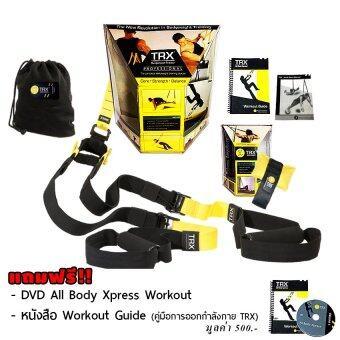 TRX Training อุปกรณ์เชือกแรงต้าน อุปกรณ์ออกกำลังกาย ของแถมมูลค่า 500บาท - Yellow