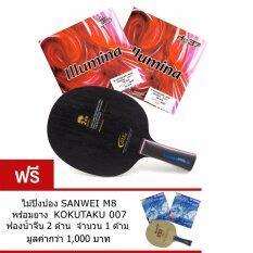 ขาย Tuttle ไม้ปิงปองรุ่น Dawn พร้อมยาง Air Illumuna Soft 2 ด้าน แถมฟรี ไม้ปิงปอง Sanwei M8 ยางปิงปอง Kokutaku 007 ฟองน้ำจีน 2 ด้าน ถูก ไทย