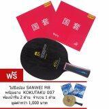 ซื้อ Tuttle ไม้ปิงปองรุ่น Dawn พร้อมยาง Tuttle Beijing Iv 2 ด้าน แถมฟรี ไม้ปิงปอง Sanwei M8 ยางปิงปอง Kokutaku 007 ฟองน้ำจีน 2 ด้าน Tuttle ออนไลน์