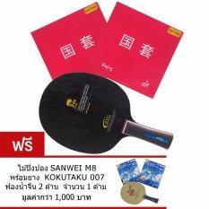 ซื้อ Tuttle ไม้ปิงปองรุ่น Dawn พร้อมยาง Tuttle Beijing Iv 2 ด้าน แถมฟรี ไม้ปิงปอง Sanwei M8 ยางปิงปอง Kokutaku 007 ฟองน้ำจีน 2 ด้าน ถูก