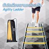 Twentyonestwist Speed Agility Ladders บันไดฟิตเนตฝึกความคล่องตัว สีเหลือง ดำ เป็นต้นฉบับ
