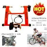 ราคา ราคาถูกที่สุด Twilight Bike Trainer เทรนเนอร์จักรยาน Mt04 Deuter 26 28 มีรีโมทปรับความหนืด สีแดง