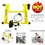 ซื้อ Twilight Bike Trainer เทรนเนอร์จักรยาน Mt04 Deuter 26 28 มีรีโมทปรับความหนืด สีเหลือง ใหม่