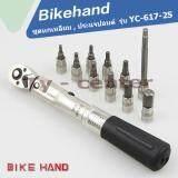 โปรโมชั่น Ty Torqe Wrench ชุดประแจ ด้ามปอนด์ พร้อมหัวบล๊อก หัวท๊อกซ์ 10 หัว อุปกรณ์ซ่อมอเนกประสงค์ จักรยาน รถยนต์ รุ่น Yc 617 2S ใน กรุงเทพมหานคร