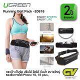ราคา Ugreen รุ่น 20818 กระเป๋าสายคาดเอวใส่โทรศัพท์ สำหรับออกกำลังกาย Running Belt Pack Sports Running Waist Pack Outdoor Sweatproof Reflective Running Bag Water Resistant F*nny Pack Fits Iphone Se 6S Plus 6 Plus 6S Galaxy S7 S7 Edge