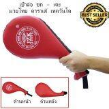 โปรโมชั่น อุปกรณ์การต่อสู้ เป้าล่อชก เตะ มวยไทย แบบถือ เทควันโด คาราเต้ เป้าล่อเตะ Twilight ใหม่ล่าสุด