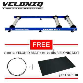 VELONIQ Bicycle Roller Trainer เทรนเนอร์จักรยาน รุ่น Curve Protection (Blue)