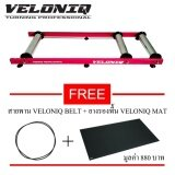 ซื้อ Veloniq Bicycle Roller Trainer เทรนเนอร์จักรยาน รุ่น Curve Protection Pink ออนไลน์ กรุงเทพมหานคร