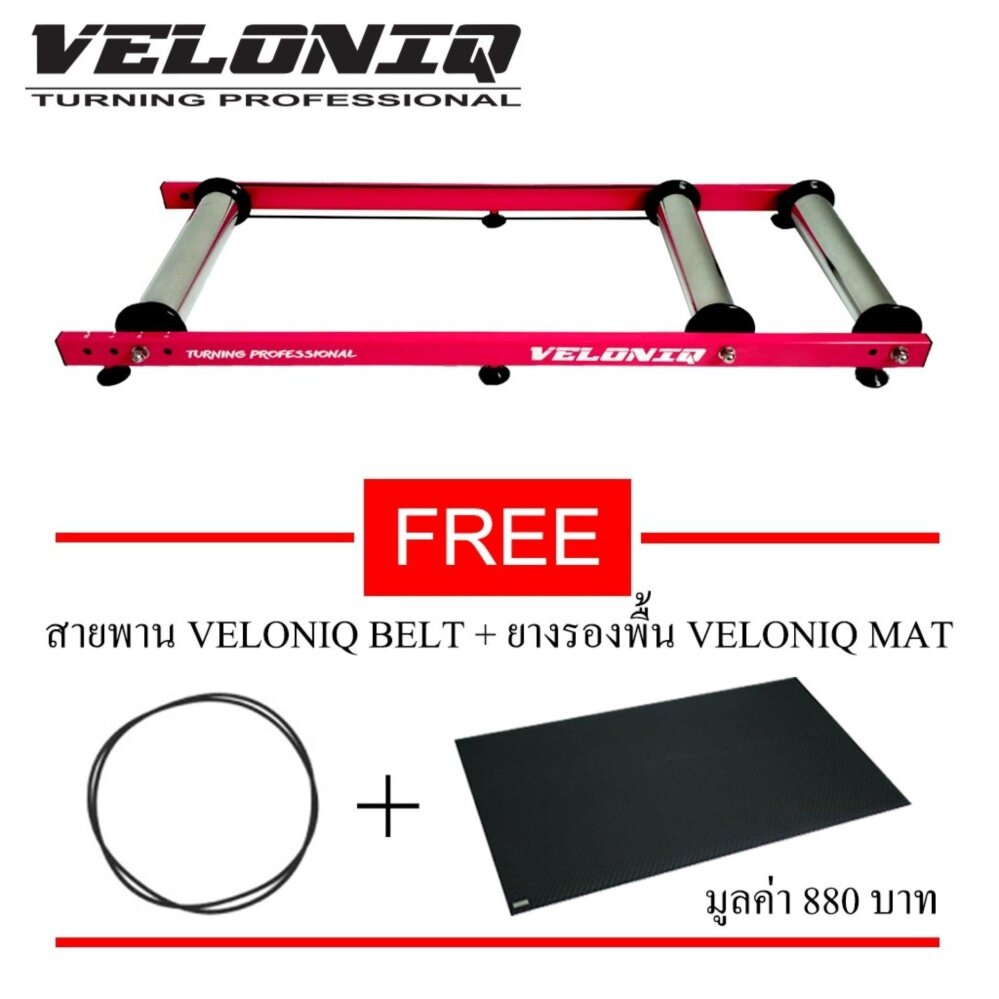 VELONIQ Bicycle Roller Trainer เทรนเนอร์จักรยาน รุ่น Curve Protection (Red)