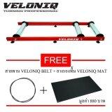 ส่วนลด สินค้า Veloniq Bicycle Roller Trainer เทรนเนอร์จักรยาน รุ่น Curve Protection Red