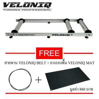 VELONIQ Bicycle Roller Trainer เทรนเนอร์จักรยาน รุ่น Curve Protection (Silver)