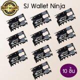 ราคา การ์ดเอนกประสงค์ Wallet Ninja X10 ชิ้น Inspy