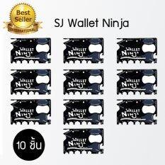 ซื้อ Wallet Ninja การ์ดเอนกประสงค์ การ์ดสารพัดประโยชน์ X10 ชิ้น ออนไลน์