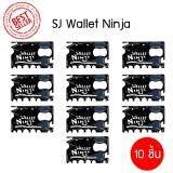 ขาย ซื้อ การ์ดสารพัดประโยชน์ การ์ดเอนกประสงค์ Wallet Ninja X10 ชิ้น