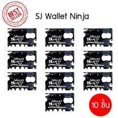 ขาย การ์ดสารพัดประโยชน์ การ์ดเอนกประสงค์ Wallet Ninja X10 ชิ้น ผู้ค้าส่ง