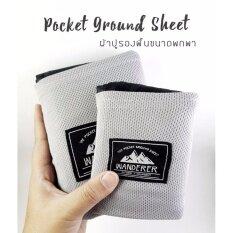 ขาย ซื้อ แผ่นปูรองอเนกประสงค์ พกพา พับแล้วขนาดเพียงฝ่ามือ Wanderer Pocket Ground Sheet Size L กรุงเทพมหานคร