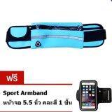 ซื้อ Waterproof Sport Running Belt กระเป๋ากีฬาแบบคาดเอวใส่โทรศัพท์มือถือกันน้ำได้ สีฟ้า ฟรี Sport Armband ปลอกแขนมือถือ หน้าจอ 5 5 นิ้ว 1 ชิ้น คละสี ใหม่