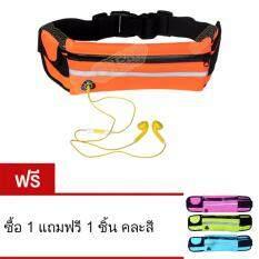 Waterproof Sport Running Belt กระเป๋ากีฬาแบบคาดเอวใส่โทรศัพท์มือถือกันน้ำได้ สีส้ม ซื้อ 1 แถมฟรี 1 ชิ้น คละสี เป็นต้นฉบับ