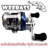ขาย Weebass Cdr 101 New 2016 รอกเบทตีเหยื่อปลอม มีกิ๊กเสียง หน่วงแม่เหล็ก 7ลูกปืน เบรค7 Kg สีฟ้า หมุนซ้าย ออนไลน์ ใน Thailand
